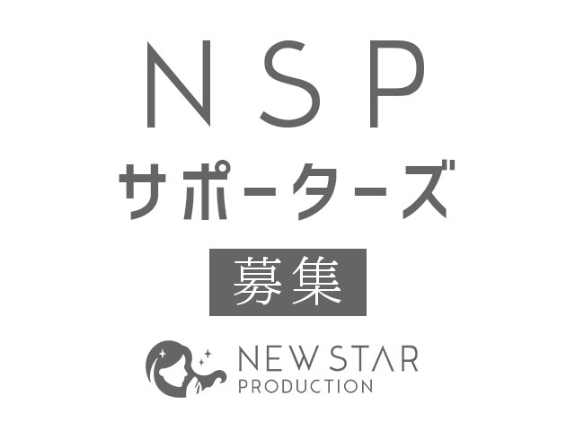 ニュースター・プロダクション株...