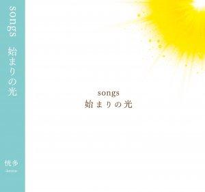 恍多 カバー・アルバムCD「songs 始まりの光」本日発売開始!
