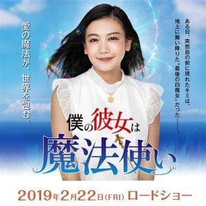 2019 年 2 月 22 日(金)、 映画『僕の彼女は魔法使い』初日舞台挨拶開催が決定 !